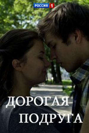Серіал «Дорогая подруга» (2019)