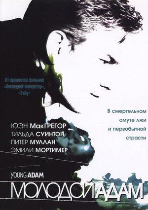Фільм «Молодий Адам» (2002)
