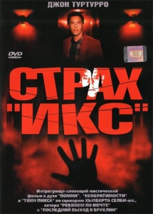 Фильм «Страх «Икс»» (2002)