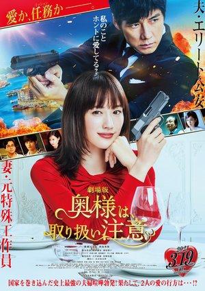 Фильм «Внимание, опасная жена!» (2021)