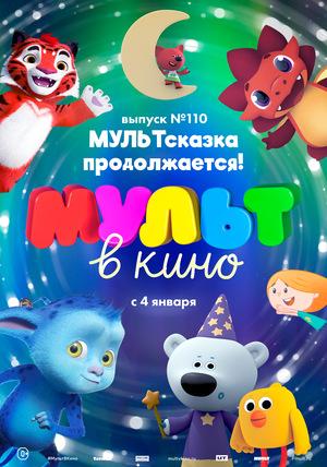 Мультфильм «МУЛЬТ в кино №110» (2020)