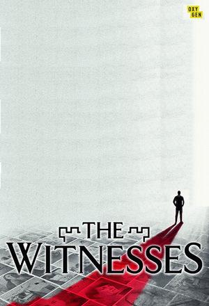 Фільм «Свидетели» (2020)