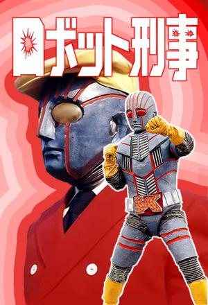 Сериал «Robotto keiji» (1973)