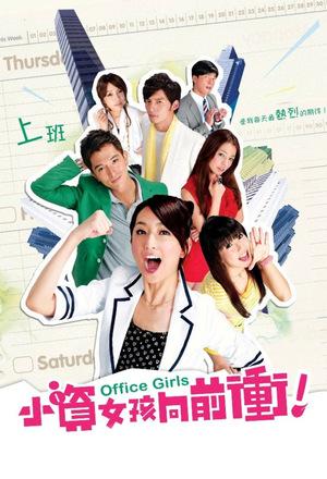 Серіал «Офисные девчонки» (2011)