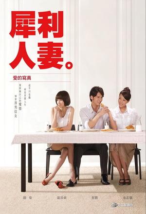 Серіал «Xi li ren qi» (2010 – ...)