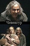 Фильм «Чевенгур» (2009)