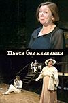 Фильм «Пьеса без названия» (2009)