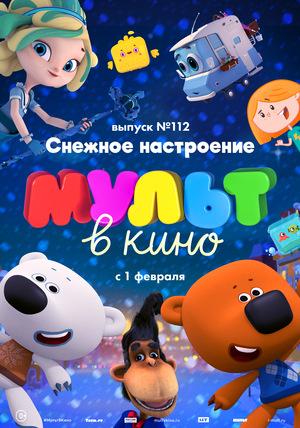 Мультфильм «МУЛЬТ в кино №112» (2020)