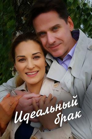 Сериал «Идеальный брак» (2020)