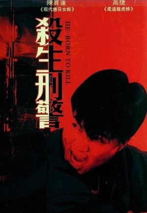 Фільм «Shi da qiangji yaofan zhi shasheng zhuangyuan» (1993)