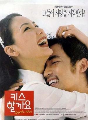 Фільм «Первый поцелуй» (1998)