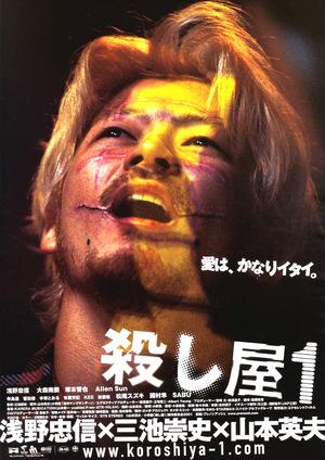 Фільм «Ічі-кілер» (2001)