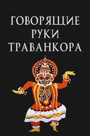 Мультфільм «Говорящие руки Траванкора» (1981)