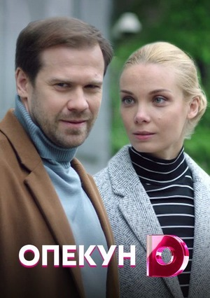 Сериал «Опекун» (2019)