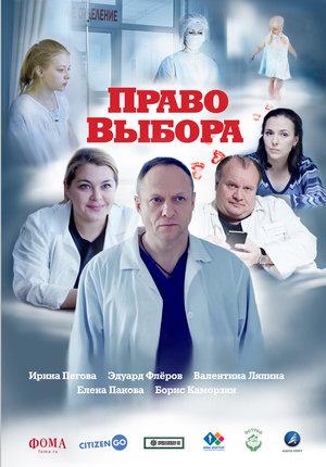 Фильм «Право выбора» (2020)