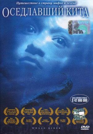 Фільм «Китовий вершник» (2002)