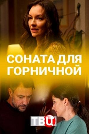 Фильм «Соната для горничной» (2020)