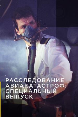 Серіал «Расследование авиакатастроф: Специальный выпуск» (2018)