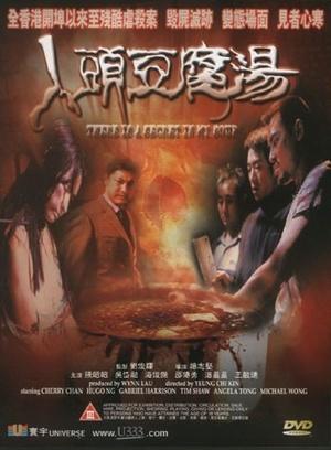 Фільм «Секрет в моём супе» (2001)
