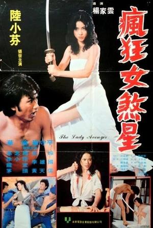 Фільм «Мстительница» (1981)