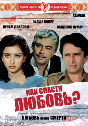 Фільм «Как спасти любовь?» (1982)