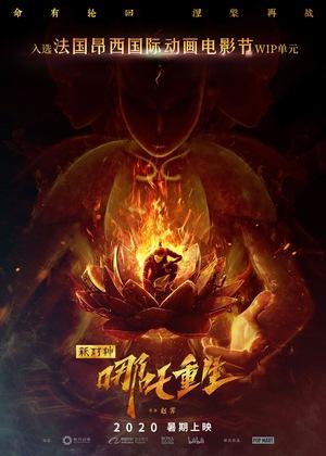 Мультфильм «Возрождение Нэчжи» (2021)