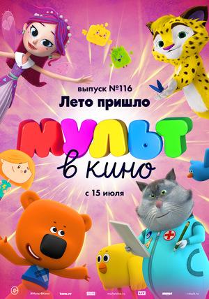 Мультфильм «МУЛЬТ в кино №116» (2020)