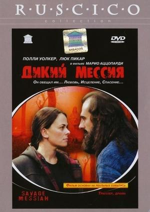 Фильм «Дикий Мессия» (2002)