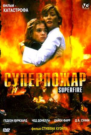 Фильм «Суперпожар» (2002)