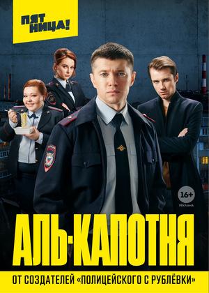 Сериал «Аль-капотня» (2021 – ...)