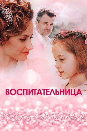 Сериал «Воспитательница» (2021)