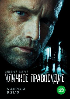 Сериал «Уличное правосудие» (2021 – ...)
