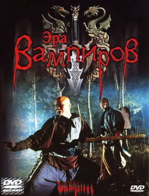 Фільм «Эра вампиров» (2003)