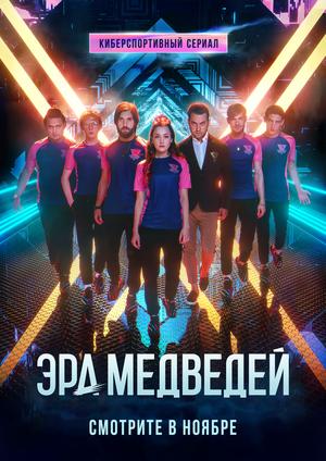 Сериал «Эра медведей» (2021 – ...)