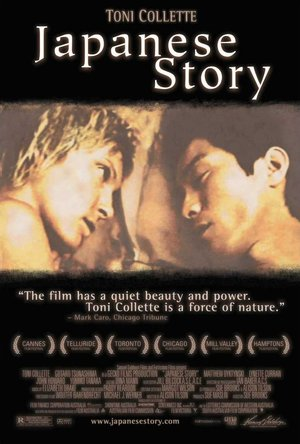 Фильм «Японская история» (2003)