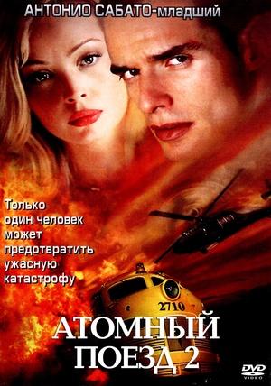 Фильм «Атомный поезд 2» (2002)