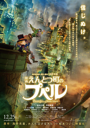 Аніме «Пупелль из города дымоходов» (2020)