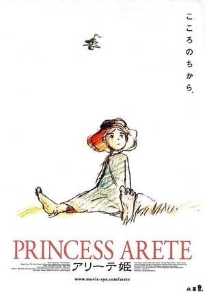 Аніме «Принцеса Арета» (2001)
