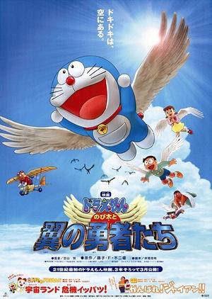 Аніме «Дораэмон: Крылатые герои Нобиты» (2001)