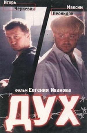 Фильм «Дух» (1998)