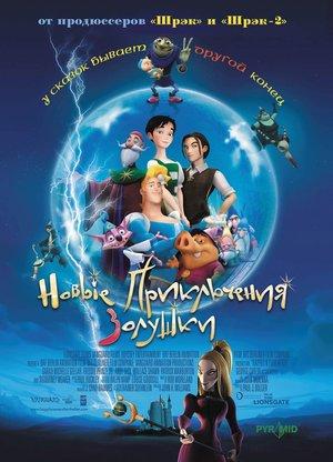 Мультфільм «Нові пригоди Попелюшки» (2006)