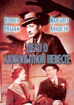 Фильм «Дело о любопытной невесте» (1935)