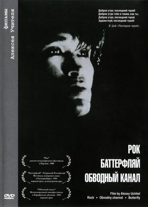 Фильм «Баттерфляй» (1993)