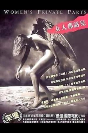 Фільм «Интимные места женщины» (2000)