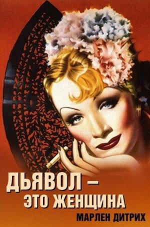 Фільм «Диявол - це жінка» (1935)
