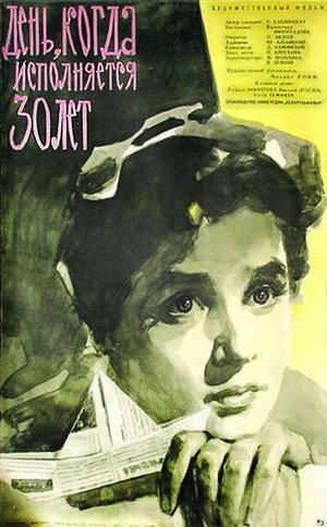 Фільм «День, когда исполняется 30 лет» (1961)