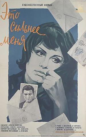 Фільм «Это сильнее меня» (1973)