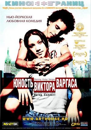 Фильм «Юность Виктора Варгаса» (2002)