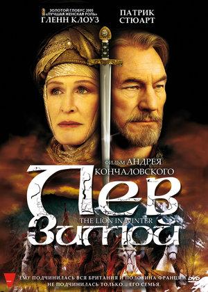Фільм «Лев узимку» (2003)