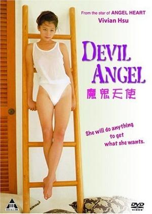 Фільм «Mo gui tian shi» (1995)